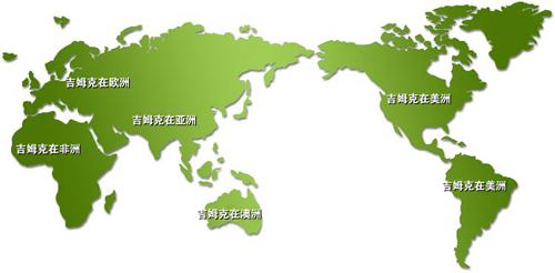 颗粒机厂家吉姆克国际营销网络图