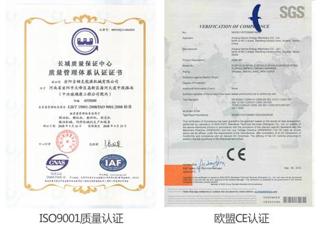 ISO9001质量认证证书和欧盟CE认证