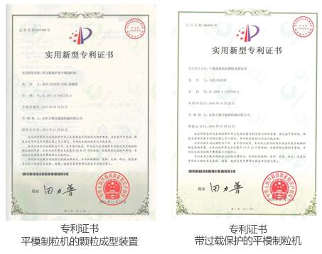 吉姆克平模制粒机专利证书