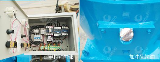 电控柜内部和加注齿轮油按钮